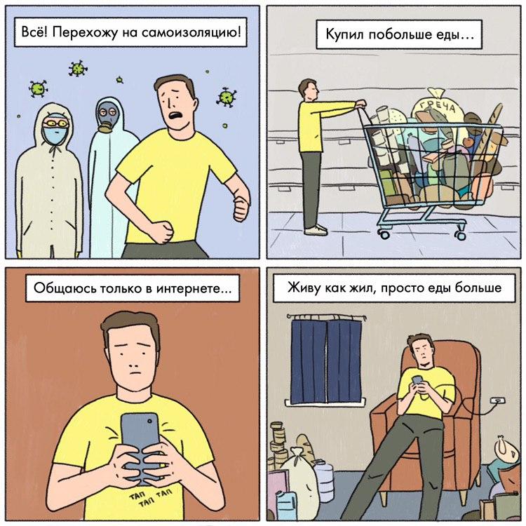 Анекдоты Про Самоизоляцию